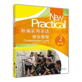 新编实用英语综合教程2(第3版)