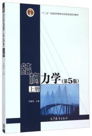 结构力学(第5版)上册