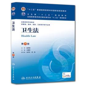 十二五普通高等教育本科国家级规划教材:卫生法(第4版)