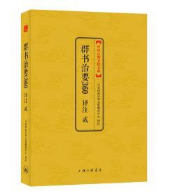 中国古典文化大系 第七辑:群书治要360译注 贰