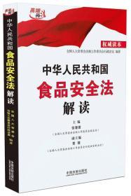 中华人民共和国食品安全法解读
