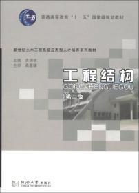 工程结构(第3版)