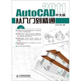 AutoCAD 2011 从入门到精通(中文版)
