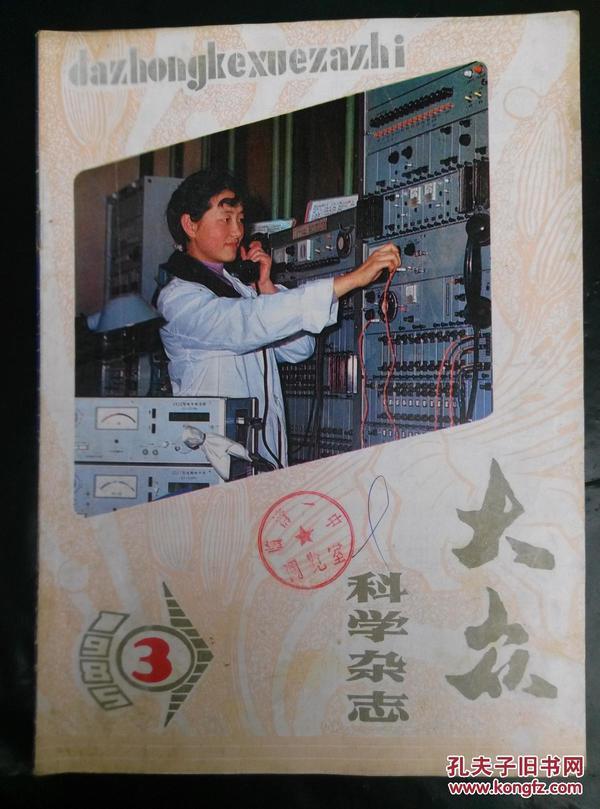 大众科学杂志1985年第3期