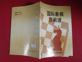 国际象棋百局谱