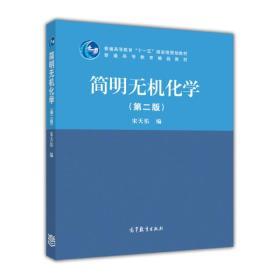 """简明无机化学(第二版)/普通高等教育""""十一五""""国家级规划教材"""