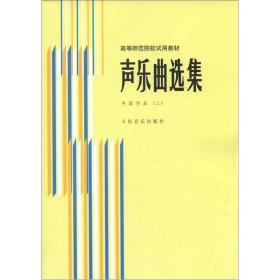 正版库存 声乐曲选集中国作品(二)