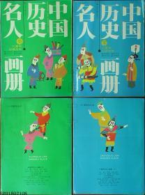中国历史名人·儿童版彩画全本 中下*