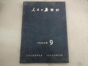 人民日报索引 一九六八年 9   (重印本)