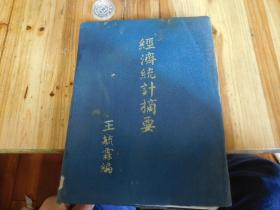 经济统计摘要(布面精装大16开.1935年出版.)