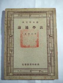 法学通论(国立复旦大学丛书)