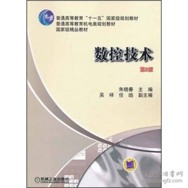 9787111087885数控技术第2版