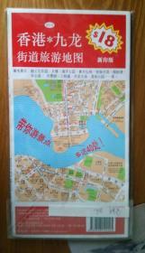 香港*九龙街道旅游地图【新印版】