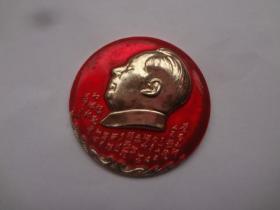 毛主席像章    正面为毛主席像和毛主席诗词   直径5.5CM   85品