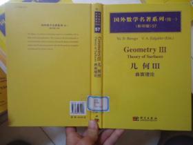 几何III:曲面理论