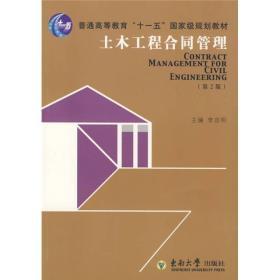 土木工程合同管理(第二版)