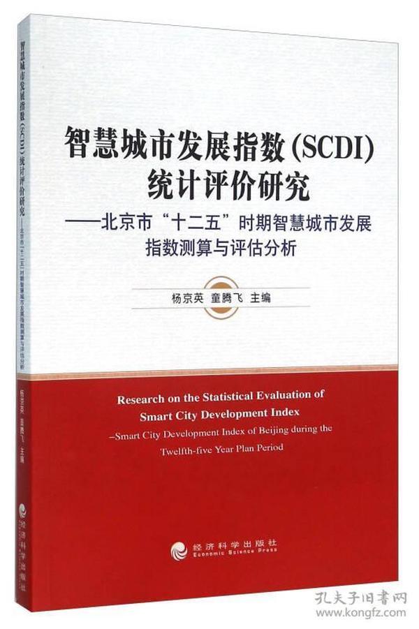 """智慧城市发展指数(SCDI)统计评价研究——北京市""""十二五""""时期智慧城市发展指数测算与评估分析"""