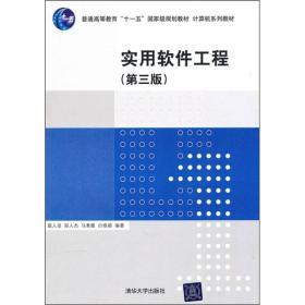 计算机系列教材:实用软件工程(第3版)