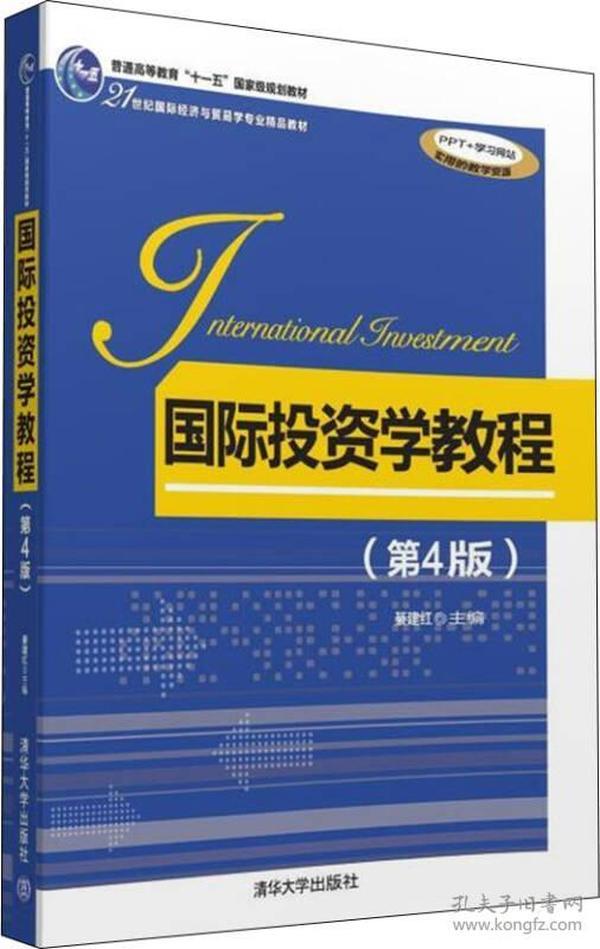 9787302434139国际投资学教程 -(第4版)