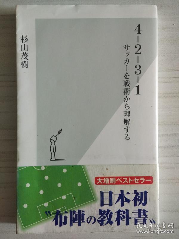 日文原版  4-2-3-1  ~サッカーを戦术から理解する~