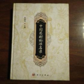 中国药材标准名录
