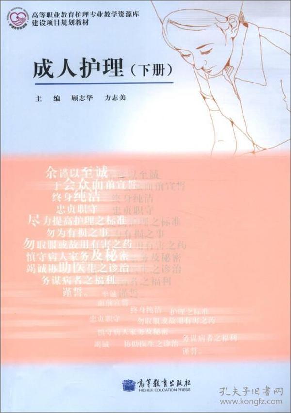 高等职业教育护理专业教学资源库建设项目规划教材:成人护理(下册)
