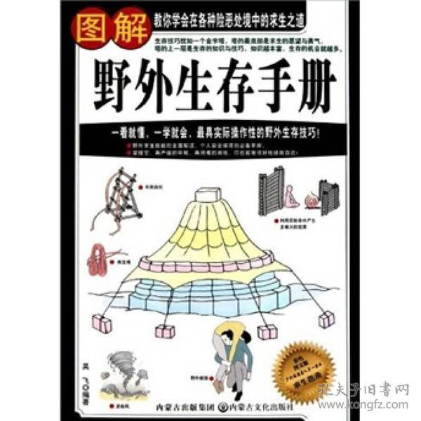 图解野外生存手册(彩绘)