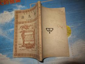 农学小丛书《养兔法》 初版