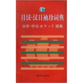 日汉:汉日袖珍词典