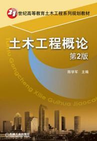土木工程概论(第2版)/21世纪高等教育土木工程系列规划教材