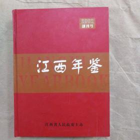 江西年鉴2002年 创刊号