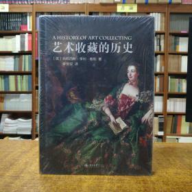 艺术收藏的历史