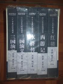 【正版DVD】四大名著電視連續劇(39DVD+VCD+DVD收藏版)    盒裝,見圖