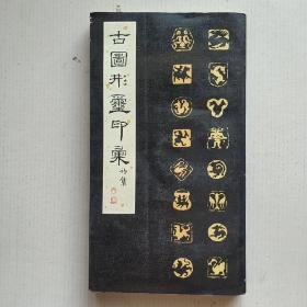 【※经典印谱※】《古图形玺印汇》(初集)12开本 正版图书