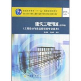 【正版二手】建筑工程预算(第4版) 袁建新 迟晓明 中国建筑工业出