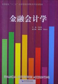 孔夫子旧书网--金融会计学