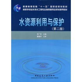 【正版二手】水资源利用与保护(第二版)(内容一致,印次、封面或