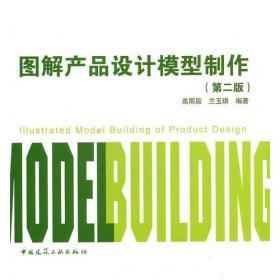 图解产品设计模型制作(第二版)