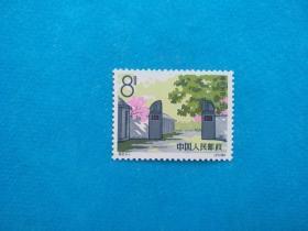 特65(6-1)革命圣地—延安枣园  1枚(新邮票)