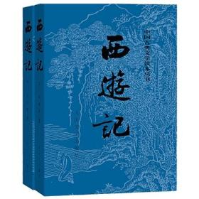 中国古典文学读本丛书 西游记(全两册)