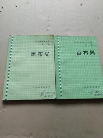 吴清源围棋全集/第一卷.白布局、黑布局