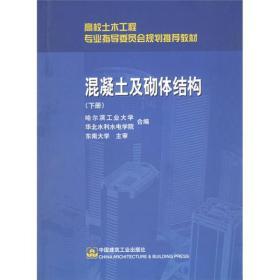 【正版二手】混凝土及砌体结构(下册) 王振东 中国建筑工业出版社
