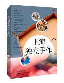 上海独立手作