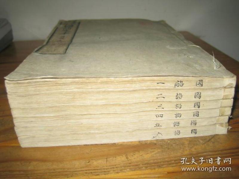 和刻本  《国语定本》 6册全
