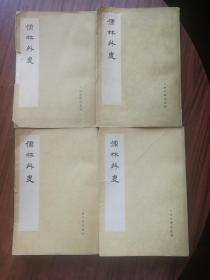 儒林外史(4册全)