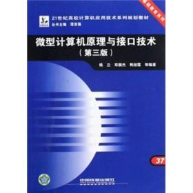 21世紀高校計算機應用技術系列規劃教材·基礎教育系列:微型計算機原理與接口技術(第3版)
