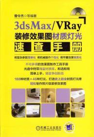 3dsMax VRay装修效果图材质灯光速查手册