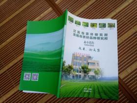 江苏省茶叶研究所、无锡市茶叶品种研究所五十周年成果、论文集