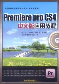 Premiere pro CS4 Chinese version application tutorial / computer planning teaching materials for colleges and universities · multimedia series