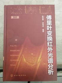 傅里叶变换红外光谱分析(第三版)